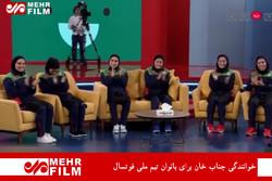 خوانندگی جناب خان برای بانوان تیم ملی فوتسال