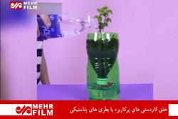 خلق کاردستی های پرکاربرد با بطری های پلاستیکی