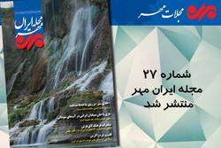 شماره ۲۷ مجله «ایرانمهر» منتشر شد