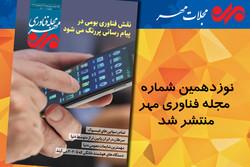 نوزدهمین شماره مجله «فناوری مهر» منتشر شد