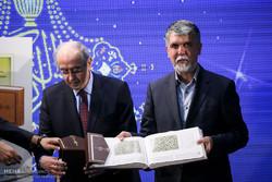 تہران میں قرآن مجید کی 26 ویں نمائشگاہ کا افتتاح