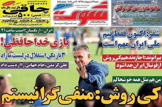 صفحه اول روزنامههای ورزشی ۲۹ اردیبهشت ۹۷