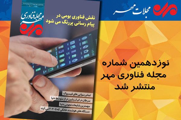 مجله فناوری مهر 19