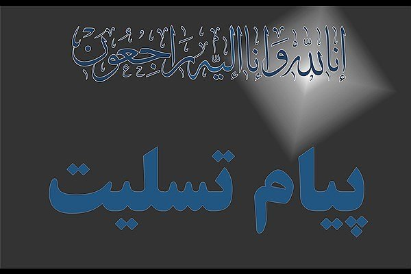 استاندار کهگیلویه وبویراحمد ارتحال آقامیراحمد تقوی را تسلیت گفت