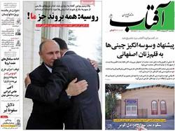 صفحه اول روزنامههای ۳۰ اردیبهشت ۹۷