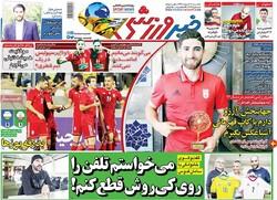 صفحه اول روزنامههای ورزشی ۳۰ اردیبهشت ۹۷