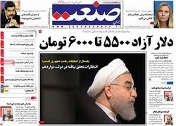صفحه اول روزنامههای اقتصادی ۳۰ اردیبهشت ۹۷