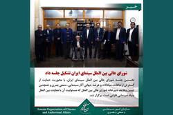 شورای عالی بین الملل سینمای ایران تشکیل جلسه داد
