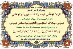 دعای روز پنجم