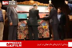 إزاحة الستار عن السجاد اليدوي الايراني المخصص لكأس العالم في تبريز /فيلم