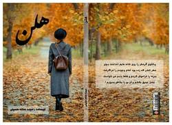 داستان«هلن» توسط نویسنده زنجانی منتشر شد