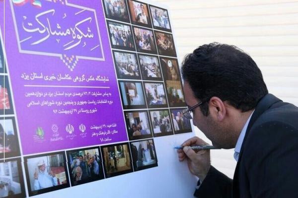 نمایشگاه عکس گروهی «شکوه مشارکت» در یزد گشایش یافت/ حضور عکاسان خبری اردکان در این نمایشگاه