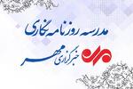 مدرسه خبرنگاری مهر