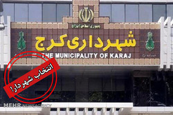 «محمدرضا احمدینژاد» بهعنوان شهردار کرج معرفی شد
