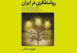 کتاب روشنفکری در ایران