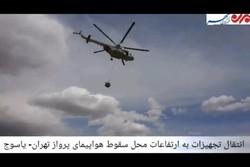 سقوط هواپیمای پرواز تهران- یاسوج