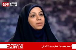 توصیه مهمان ماه عسل به پدران ایرانی