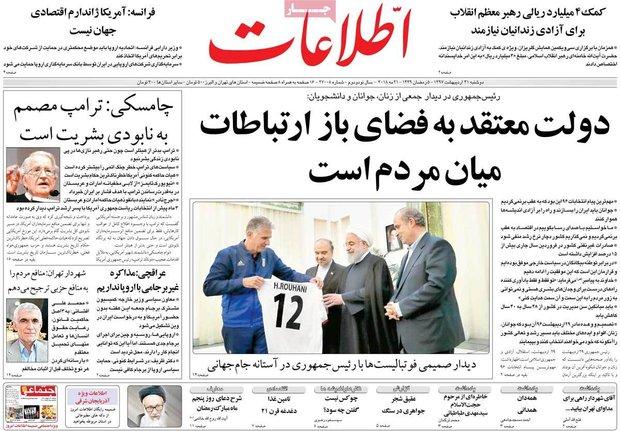 صفحه اول روزنامههای ۳۱ اردیبهشت ۹۷