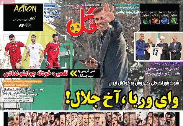 صفحه اول روزنامههای ورزشی ۳۱ اردیبهشت ۹۷