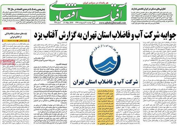 صفحه اول روزنامههای اقتصادی ۳۱ اردیبهشت ۹۷