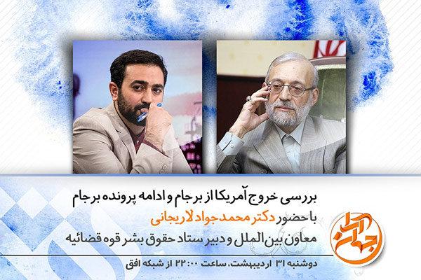 محمدجواد لاریجانی از ادامه پرونده برجام می گوید