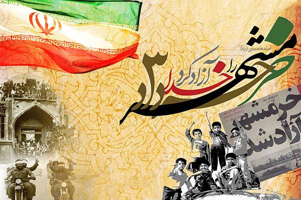 اجرای ۴۳ برنامه به مناسبت سوم خرداد در خرمشهر
