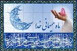 رمضان المبارک کے نویں دن کی دعا