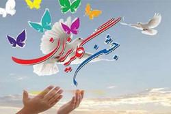 آزادی ۳۲ نوجوان از چرخه جمعیت کیفری در جشن گلریزان