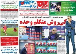 صفحه اول روزنامههای ورزشی ۱ خرداد ۹۷