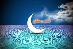 «عصر رمضان»  با رادیو صبا