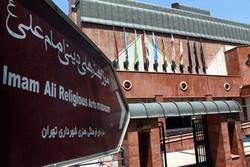 موزه امام علی