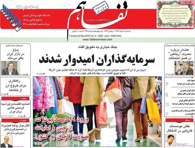 صفحه اول روزنامههای اقتصادی ۱ خرداد ۹۷