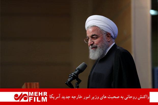 واکنش روحانی به صحبتهای وزیر امور خارجه جدید آمریکا