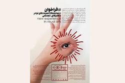 نمایشگاه «تجربه های نو در هنرهای تجسمی» فراخوان داد