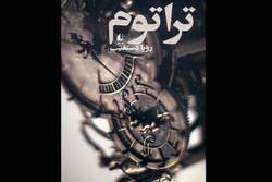 دومین رمان رویا دستغیب به چاپ رسید