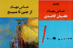 عباس مهیاد