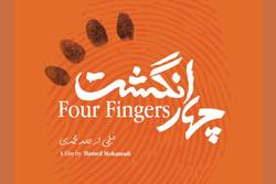 «چهار انگشت» در کامبوج کلید خورد