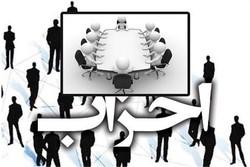 خانه احزاب استان بوشهر افتتاح شد