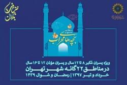 رقابت مکبرین و موذنین کودک و نوجوان تهران در «بچههای محراب»