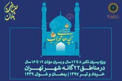 سومین جشنواره «بچههای محراب» در پایتخت برگزار میشود
