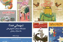 نمایشگاه ماه رمضان