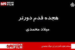 مستند هجده قدم دورتر: میلاد محمدی