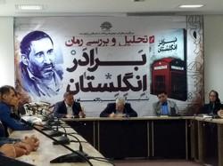 نشست تحلیل و بررسی کتاب برادر انگلستان در شیراز