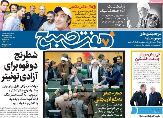 صفحه اول روزنامههای ۲ خرداد ۹۷