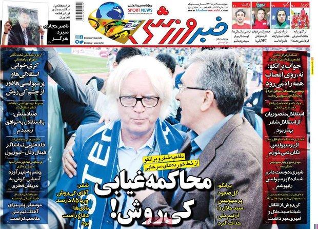 صفحه اول روزنامههای ورزشی ۲ خرداد ۹۷
