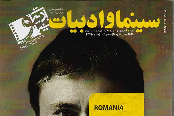 شماره جدید مجله «سینما و ادبیات» روی دکه رفت