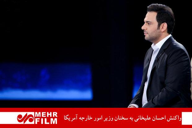 واکنش احسان علیخانی به سخنان وزیر امور خارجه آمریکا