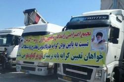 مطالبات به حق کامیونداران/ قراردادهای غیرشفاف شرکتهای حمل ونقلی