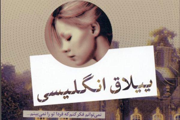 «ییلاق انگلیسی» در کتابفروشیهای ایران
