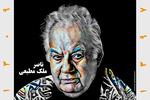 پوستر ناصر ملک مطیعی